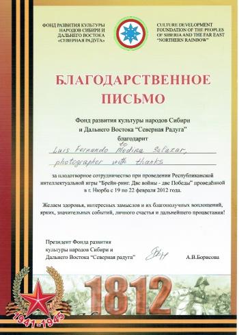 Northern Rainbow Cultural Association